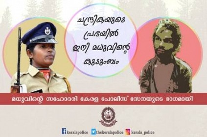 tribal madhus sister joins in kerala police as special candidate