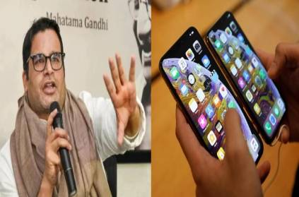 Prashant Kishore 5 cell phones in a year about hacking