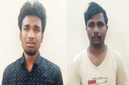Chennai Food Delivery Boys Arrested For Chain Snatching
