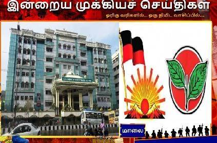 tamil important headlines read here for march 18