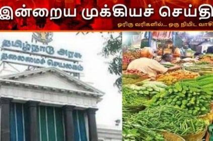 Tamil Important Headlines Read Here For on April 27th