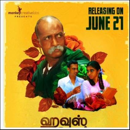 Lakshmy Ramakrishnan's house owner releases on June 21